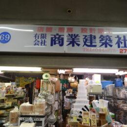(有)商業建築社<川崎北部市場>