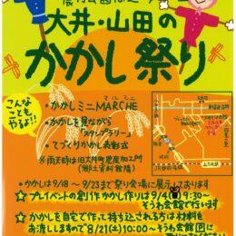 ユニークな手作りかかしが勢ぞろい!「大井・山田のかかし祭り」@大井町農村公園周辺 ゆめの里