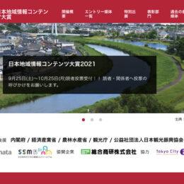 【ぜひ投票をお願いします!】「#ちがすき」 が「日本地域情報コンテンツ大賞」にエントリー中!!