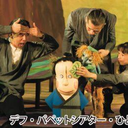 <要事前申込・無料>ラオスと日本、ろう者参加の人形劇を披露【9月18日】@川崎市国際交流センター