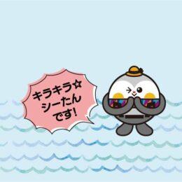 横浜シーサイドラインのイメージキャラクター「キラキラ☆シーたん」知ってますか?