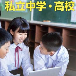 【神奈川・東京多摩の私立中学・高校Navi2021】記者が取材!学校選びに役立つ情報満載