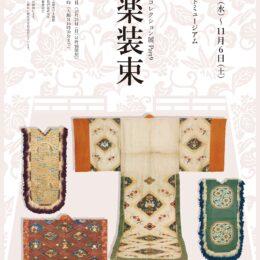 女子美染織コレクション展Part9「舞楽装束」@相模原市南区:女子美アートミュージアム