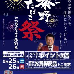 2021 秦野たばこ祭 in ベルクフォルテ秦野店(秦野市)