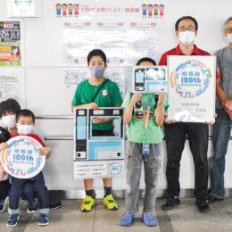 相模線100周年記念「3784(みなはし)でお祝いしよう!相模線」南橋本でイベント開催
