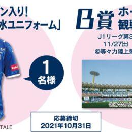 川崎フロンターレのチケットを当てよう!サポートショップでお買い物をしてレシート2枚を写メるだけ<タウンニュース企画>