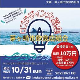 茅ヶ崎飲食店組合が10月31日までロゴマークを大募集!選ばれた人には総額10万円!