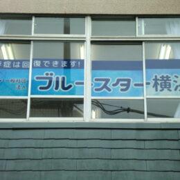【取材レポ】ギャンブルやゲームなどのプロセス依存症に悩む方へ。金沢区のブルースター横浜って?