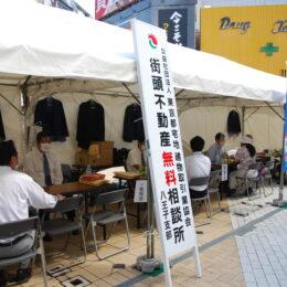 9月23日は「不動産の日」宅建協会八王子支部の「不動産無料相談会」をリポート