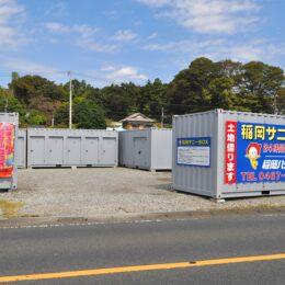 茅ヶ崎の貸しコンテナ「サニーBOX」なら収納上手に!自宅、事務所がスッキリ・キレイ 個人や法人・団体でも利用可