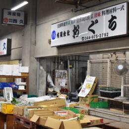 (有)おぐち<川崎北部市場>