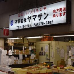 美味しいつけものや ヤマサン<川崎北部市場>