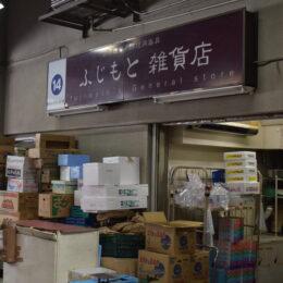 ふじもと雑貨店<川崎北部市場>