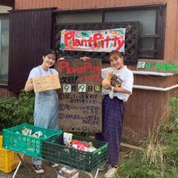 20歳の女性2人が茅ヶ崎市白浜町に新拠点『Plant Pittyハウス』を開所!「食の大切さ」見つめ直す場に