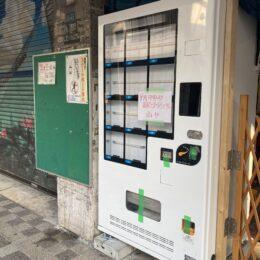 銀座通り商店街に突如、設置された自販機の謎を追う!