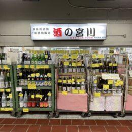 酒の宮川<川崎北部市場>