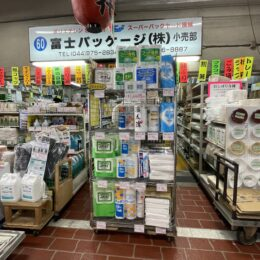 富士パッケージ(株)<川崎北部市場>