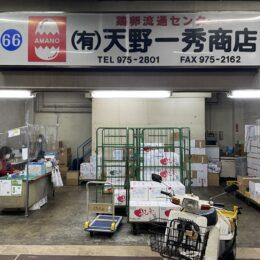 (有)天野一秀商店<川崎北部市場>