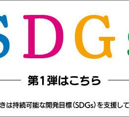 【ちがすきSDGs特集】茅ヶ崎からはじめよう!SDGsに取り組む企業・団体を紹介