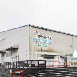 「横須賀ポートマーケット」2022年ゴールデンウィーク前にリニューアルオープン予定