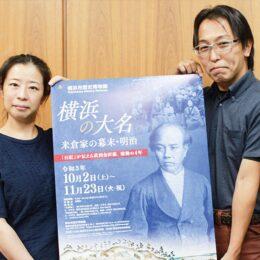 横浜市歴博 クラファンで企画展「横浜の大名 米倉家の幕末・明治」開催費募る