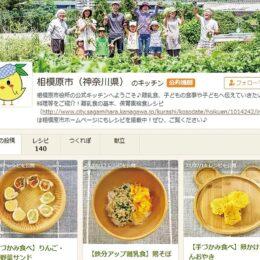 離乳食、郷土料理など多数、子ども向けレシピを掲載ーcookpad内の「相模原のキッチン」