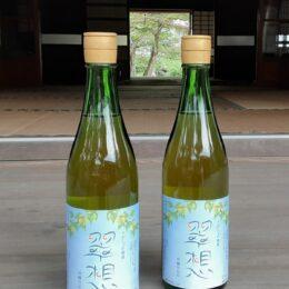 相模女子大学と酒造がコラボ 2年ぶりに梅酒「翠想」がsagamixで9月23日から販売【相模原市南区相模大野】