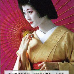京都の舞妓さん、バレエの舞台裏の写真を展示ー和と洋の夢の世界「まりりん♡わーるどIII」@八王子市