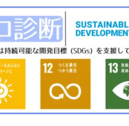 おうち時間が増える今、光熱費が気になる!WEBで光熱費削減の診断ができるサービス「うちエコ診断」、省エネ提案のプロ(株)ビルドに聞いてみた#SDGs