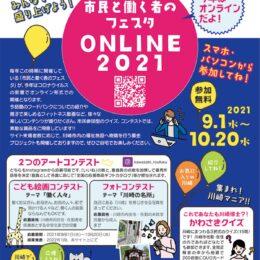 <川崎市>オンライン開催「市民と働く者のフェスタ2021」お役立ち情報を動画で紹介!クイズやアートコンテストも