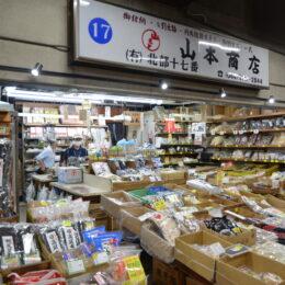 (有)北部十七番山本商店<川崎北部市場>