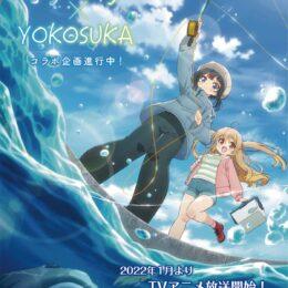 2022/1月TV放送予定の横須賀が舞台アニメ『スローループ』と観光協会がコラボ 聖地巡礼に期待