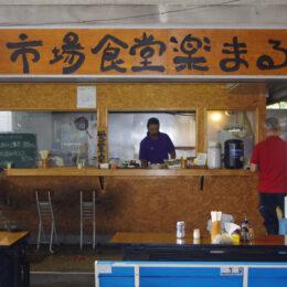 市場食堂 楽まる<川崎北部市場>