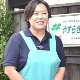 【求人】「生涯の仕事に出会った」介護のお仕事レポ @小田原市・潤生園やすらぎの家