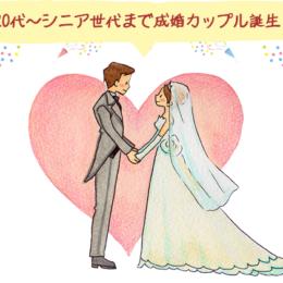 【入会金なし/成婚料5万円】業界随一の低料金を実現!相模原にある結婚相談所「結人堂」が人気の秘密とは?探ってみました