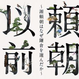 <頼朝、なぜ鎌倉へ?>鎌倉歴史文化交流館で企画展 大河ドラマ「鎌倉殿の13人」見据えて