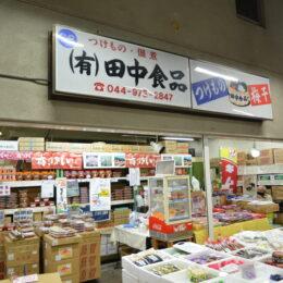 (有)田中食品<川崎北部市場>
