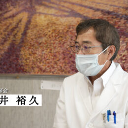 【特別インタビュー】平塚中郡薬剤師会 会長 今井裕久さん