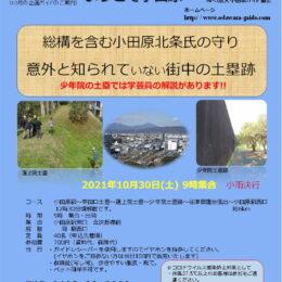 「街中の土塁跡を歩こう!」小田原ガイド協会が3カ月ぶりにガイドイベントを再開!