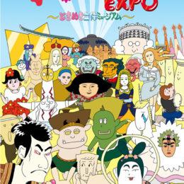 『びじゅチューン!EXPO ~ときめき立体ミュージアム~』 横浜展が開幕中@横浜 アソビル