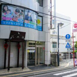 横浜市立戸塚小学校隣に学童タイプの塾「スマイル・エデュケーション戸塚校」移転オープン!英語・算数・国語・プログラミングを学べる