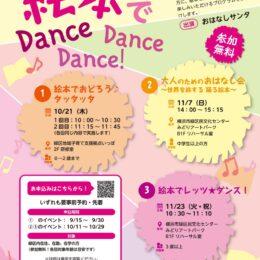 【先着順】絵本でDanceDanceDance! 10月11日から予約開始@みどりアートパーク