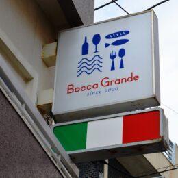 BOCCA GRANDE【すずらん通り商店街】