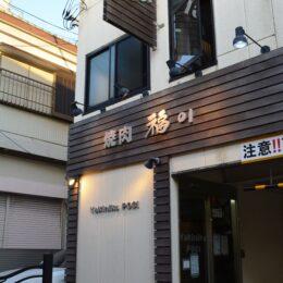 焼肉POGI【すずらん通り商店街】