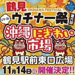 11月14日 ウチナー祭 「沖縄にぎわい市場」@横浜市 鶴見駅前東口広場