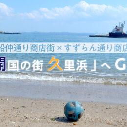 黒船仲通り商店会・久里浜すずらん通り商店会【横須賀市】