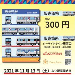 【シーサイドライン新グッズ発売!】2000型車両のクリアファイル