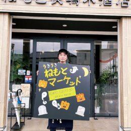 三浦市内の自慢の食べ物や手作り品が並ぶ【ねもとうきうきマーケット】が10/31開催 仮装もあり!!