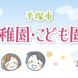 平塚市私立幼稚園・こども園ナビ<2021年>