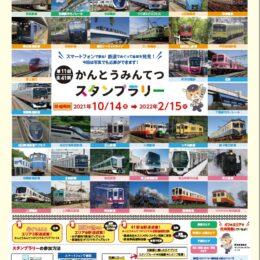 2021年はデジタルで!「第11回かんとうみんてつスタンプラリー」横浜シーサイドラインも参加